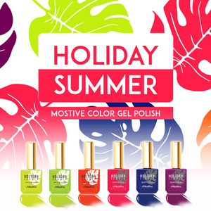 [MOSTIVE] 홀리데이썸머 칼라 젤폴리시 / HOLIDAY SUMMER COLOR GEL POLISH